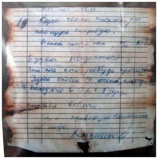 595px-Kolesnikov_note